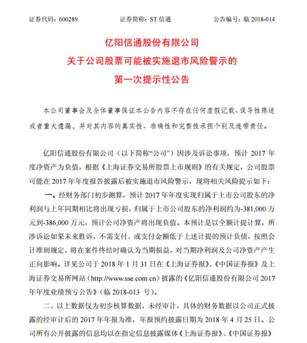 业绩暴雷14亿的亿阳信通控股股东申请破产重整 股权被司法冻结62轮2