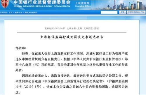 光大银行原理财经理向客户非法揽储 1年非法谋得近2亿
